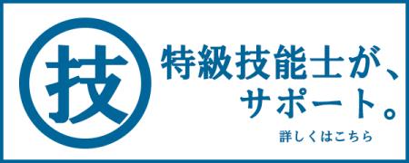 愛知県名古屋市近郊のプラスチック射出成形特級技能士